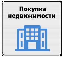 Услуги в сфере недвижимости в Украине