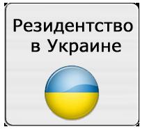 Резидентство в Украине