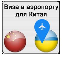 Виза в аэропорту для Китая
