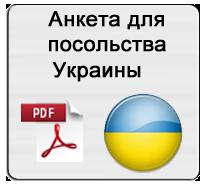 Анкета для посольства Украины
