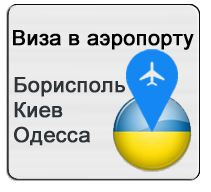 Arrival visa to Ukraine