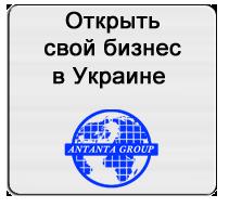 Открыть свой бизнес в Украине