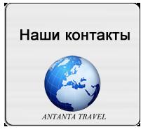 Антанта Тревел Офис