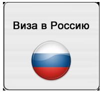 Виза в Россию из Украины
