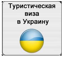 Туристическая виза в Украину