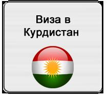 Виза в Курдистан